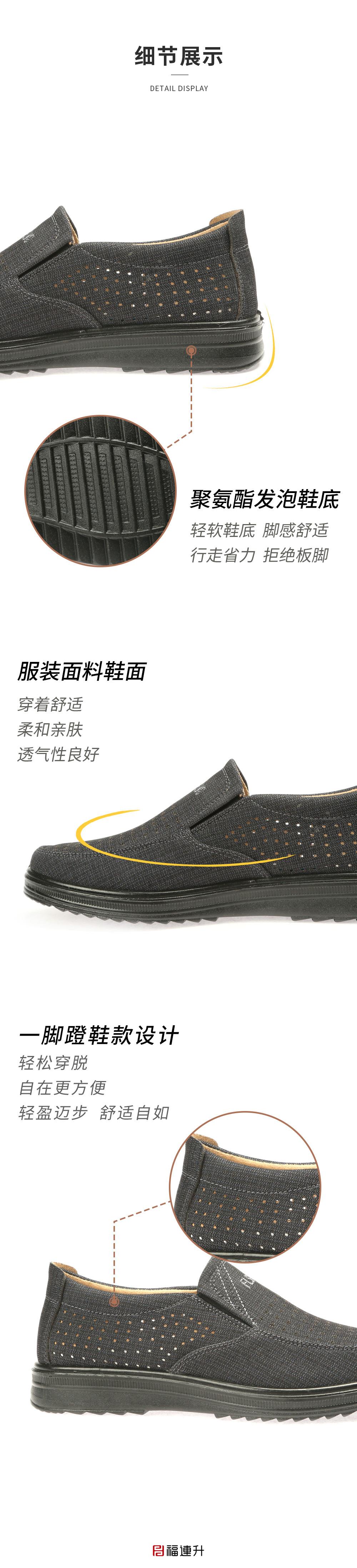 福连升春夏中老年休闲轻便透气老北京布鞋男士单鞋图片
