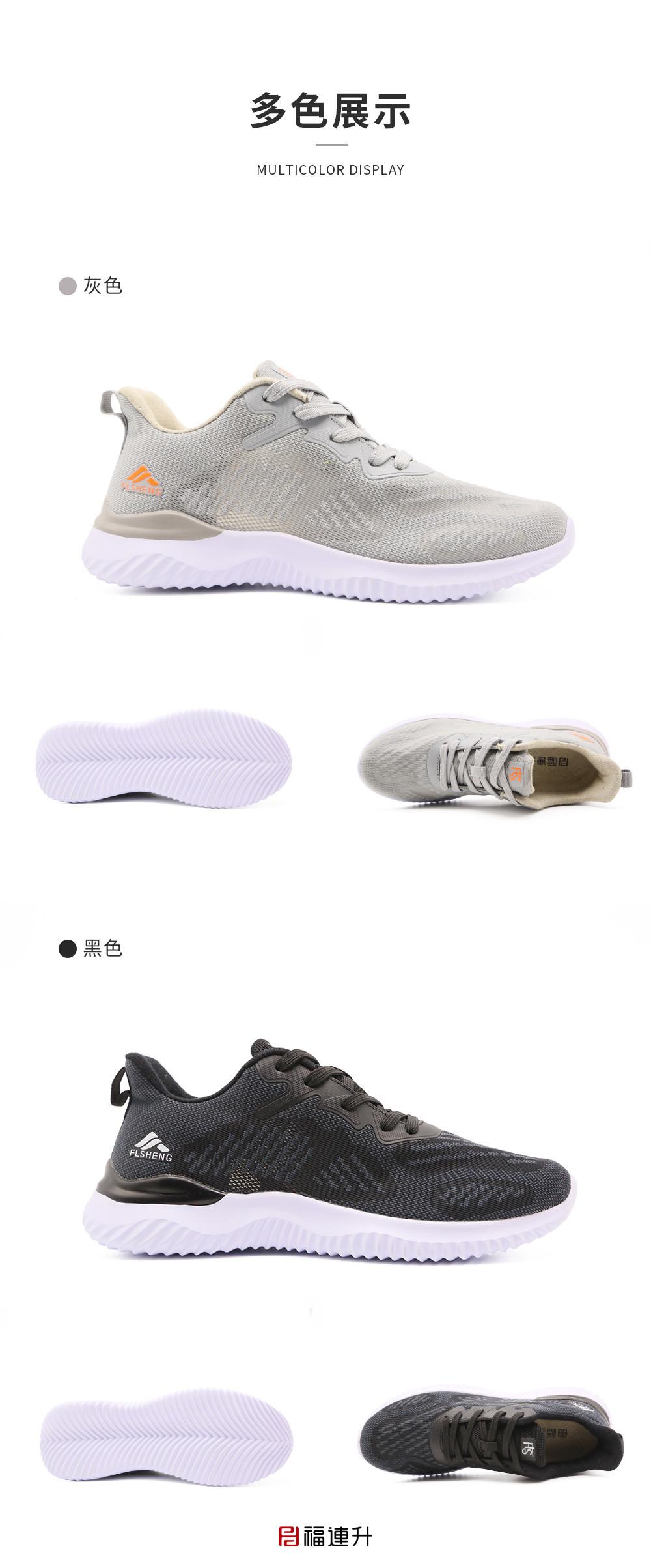 福连升夏运动休闲鞋 轻纱工艺透气轻便男士凉鞋图片