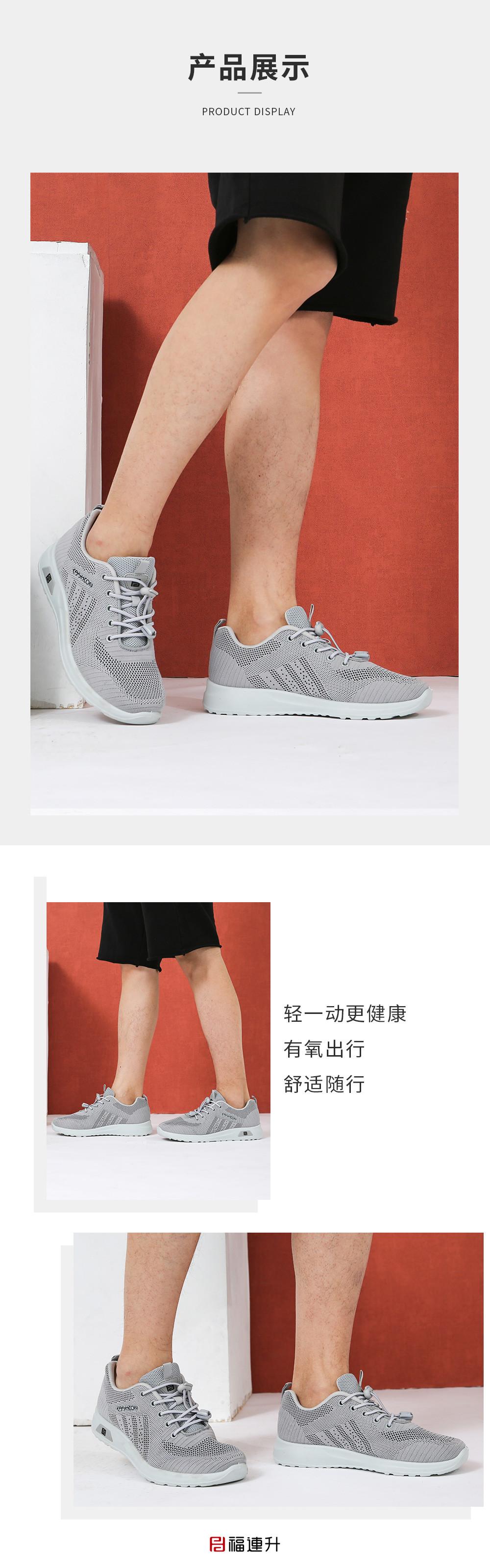 福连升夏运动休闲透气轻便男士运动鞋网鞋图片