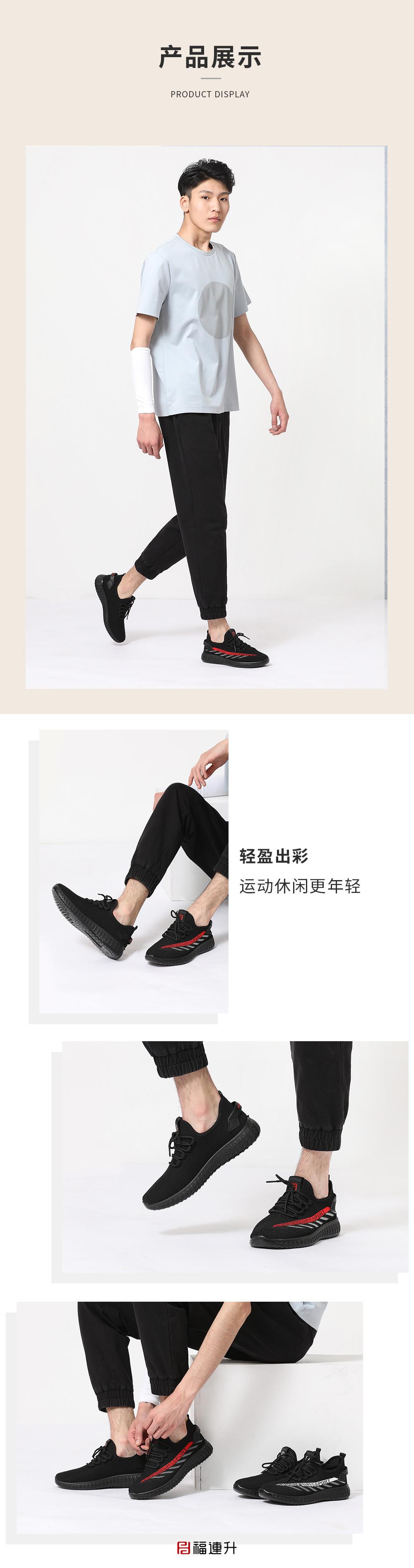 福连升夏款男士大网透气椰子鞋运动凉鞋图片