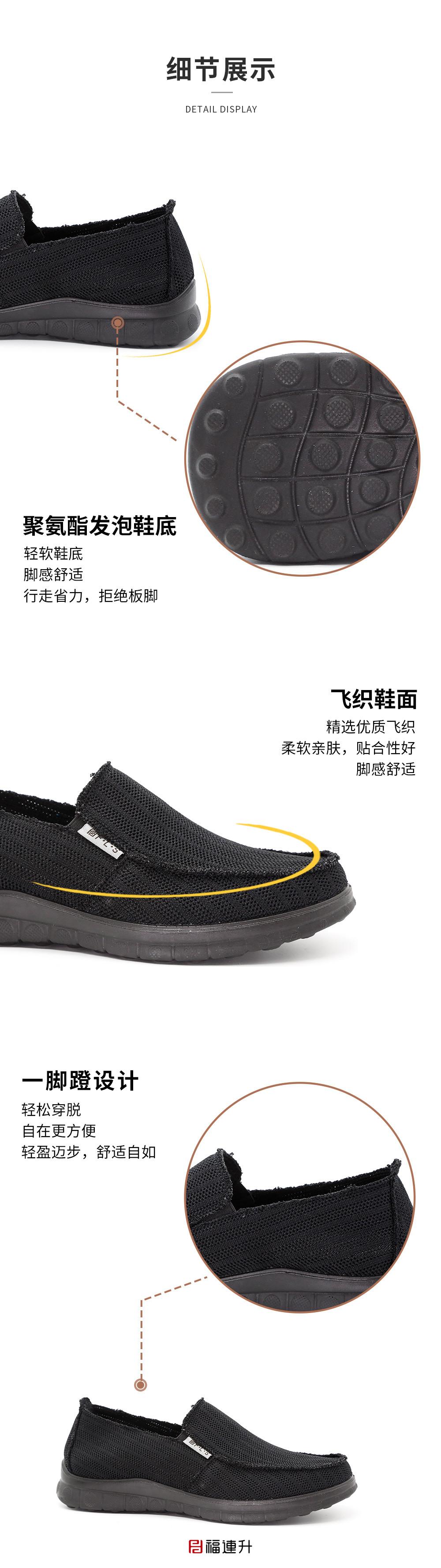福连升老北京布鞋男休闲飞织透气棉麻一脚蹬懒人男鞋图片