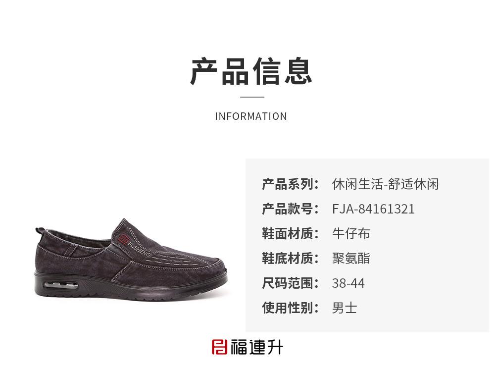 福连升老北京布鞋男鞋底轻便透气棉麻休闲鞋单鞋图片