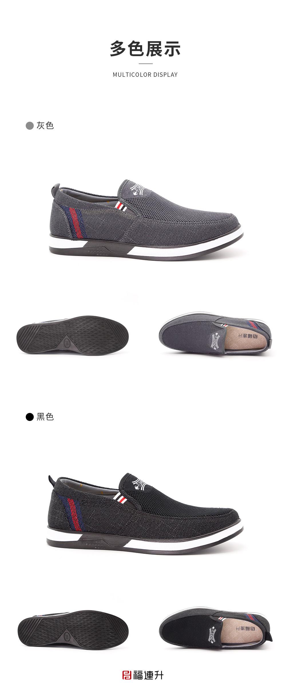 福连升老北京布鞋男透气单鞋休闲棉麻舒适一脚蹬中老年爸爸鞋图片