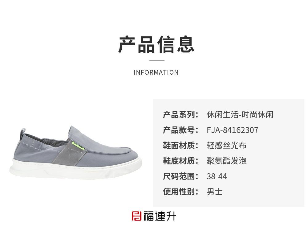 福连升男鞋夏季休闲透气帆布鞋便一脚蹬懒人鞋舒适板鞋图片