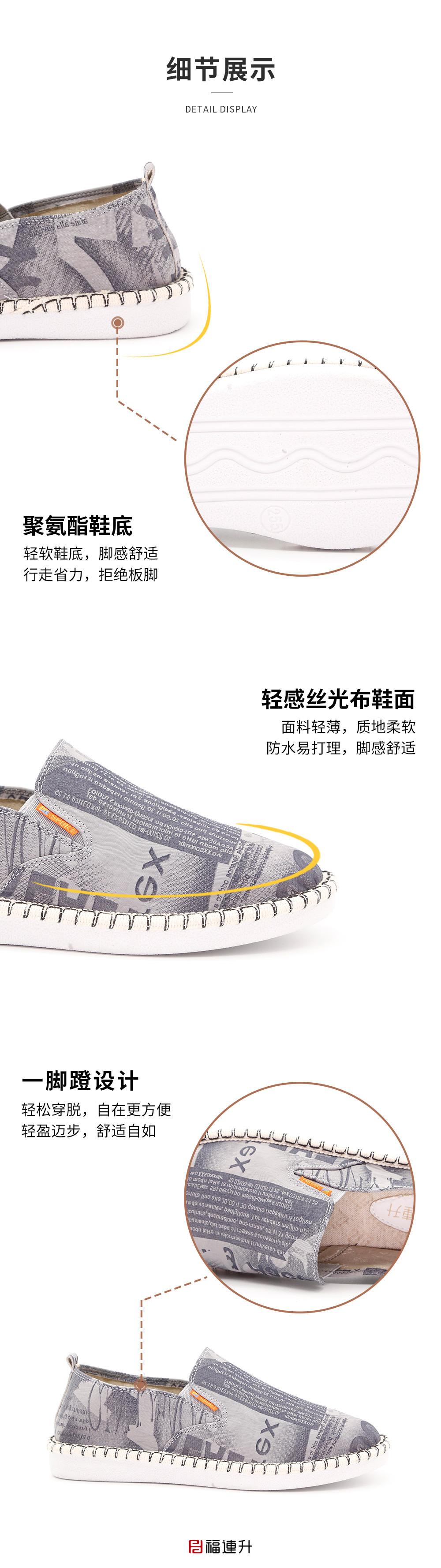 福连升老北京布鞋季男士懒人一脚蹬渔夫鞋棉麻软底休闲鞋图片