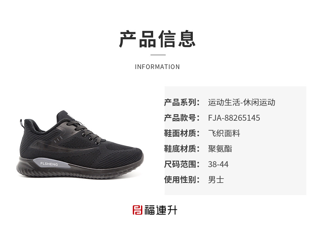 福连升2020冬季新款男保暖舒适轻便漫步鞋飞织运动鞋图片