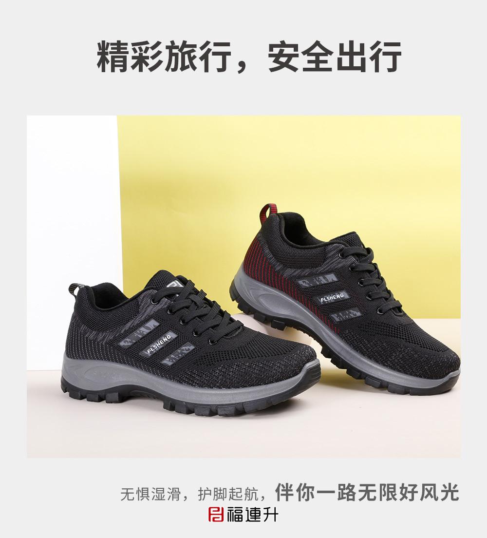福连升2020冬季新款男户外运动徒步鞋飞织透气保暖图片