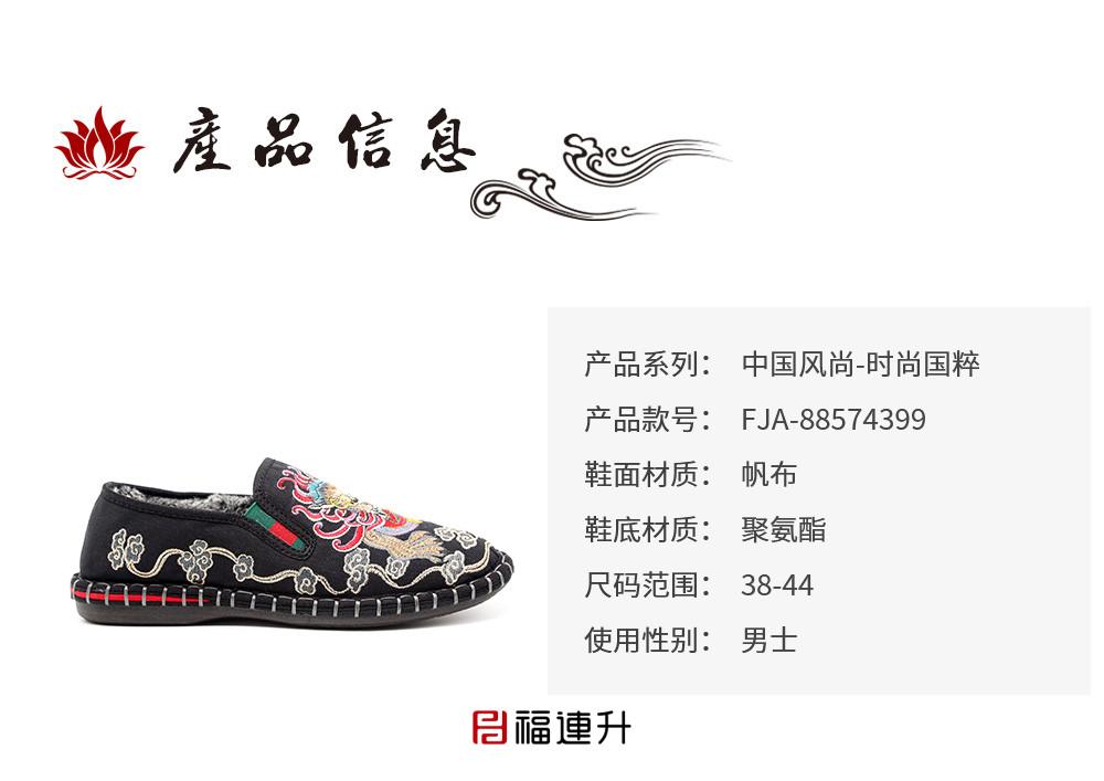 福连升2020冬季新款男保暖中国风一脚蹬休闲鞋图片