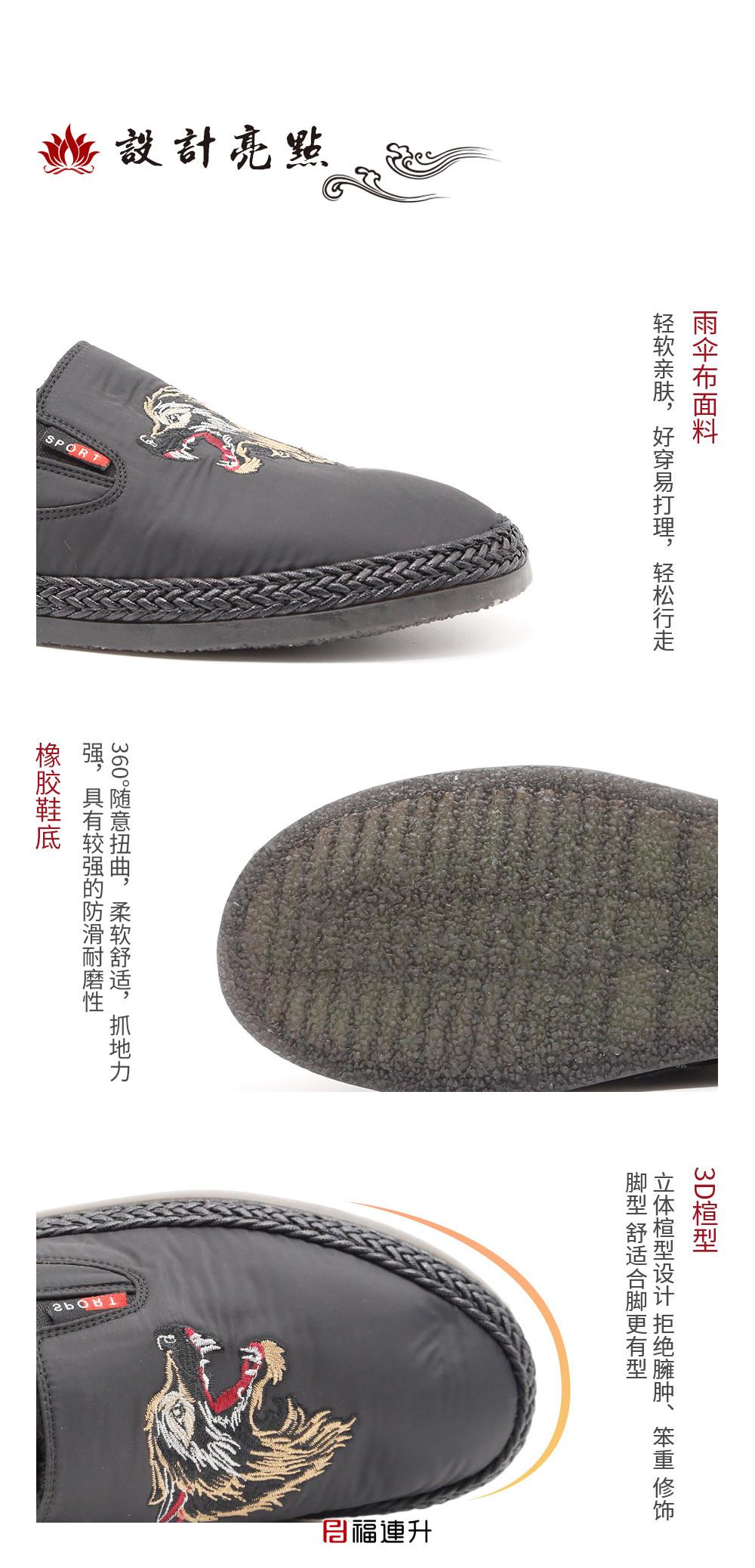 福连升老北京布鞋男鞋软底保暖中国风一脚蹬休闲鞋图片