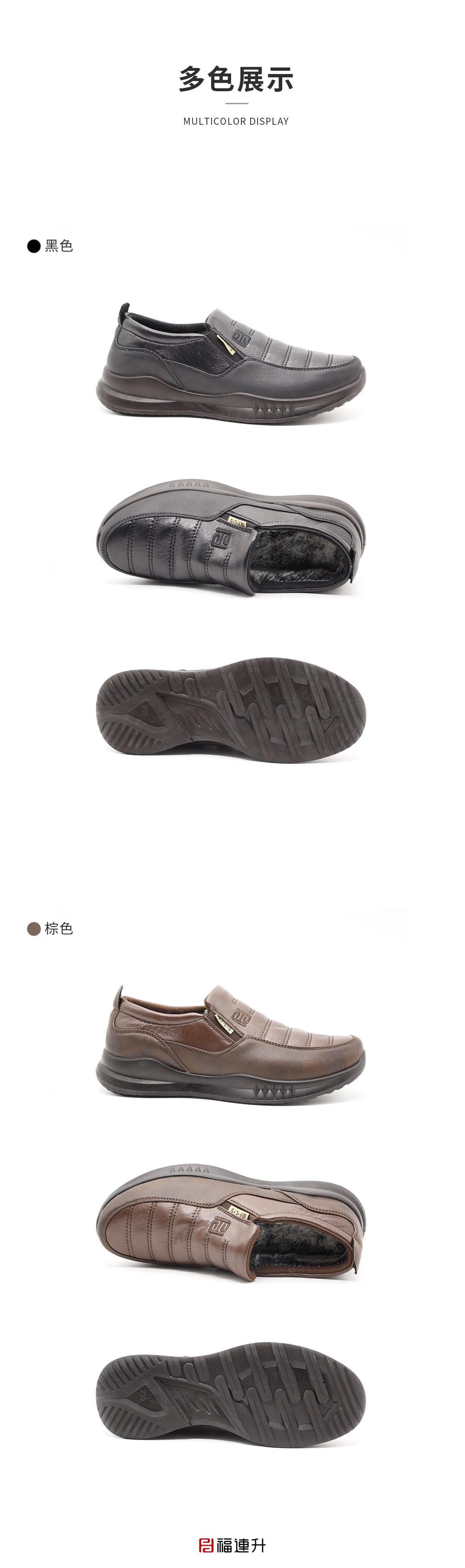 福连升冬季保暖超柔深口休闲鞋舒适平跟休闲男鞋图片