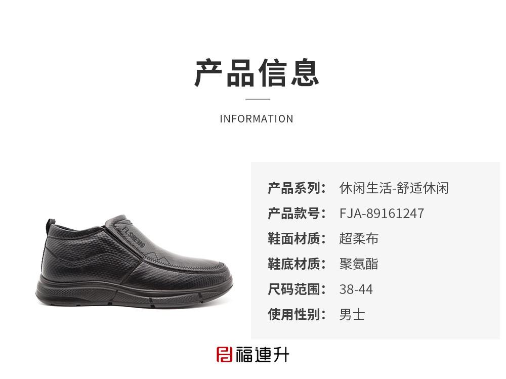 福连升老北京布鞋男冬季中年软底舒适透气休闲鞋图片