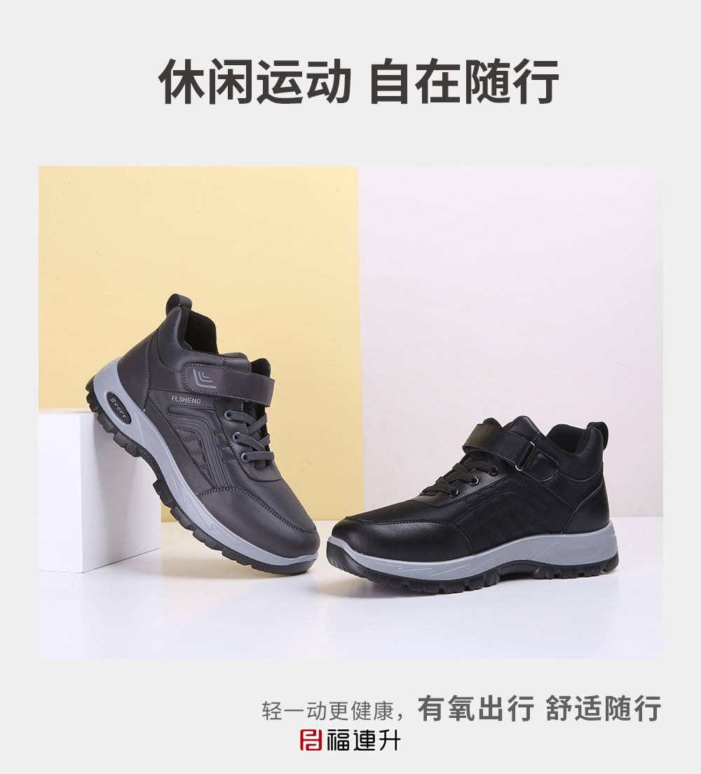福连升2020冬季新款男保暖舒适轻便健步鞋棉麻鞋垫图片