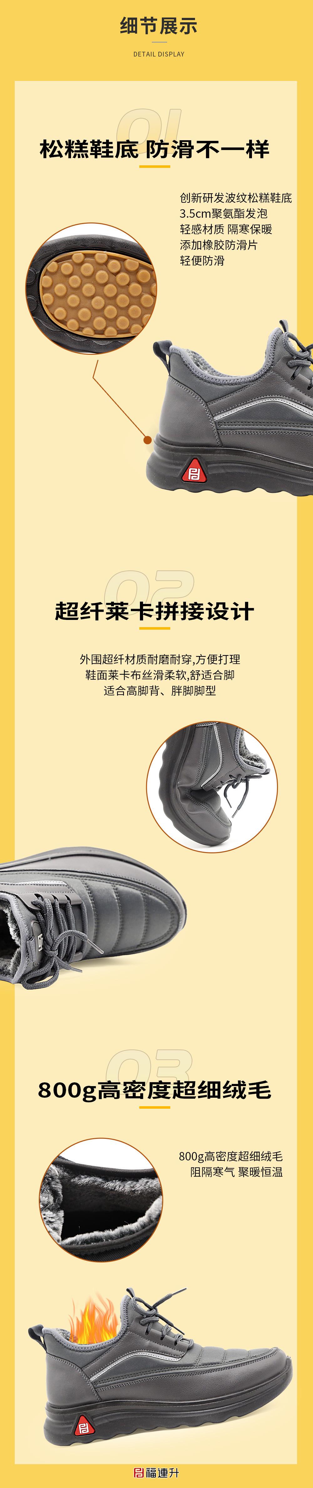 福连升2020冬季新款丝光布男保暖舒适防滑健步鞋图片