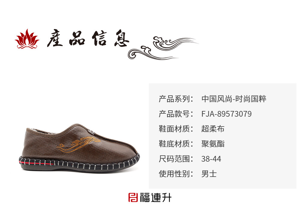 福连升老北京布鞋2020冬季新款男加绒中国风老年爸爸鞋图片