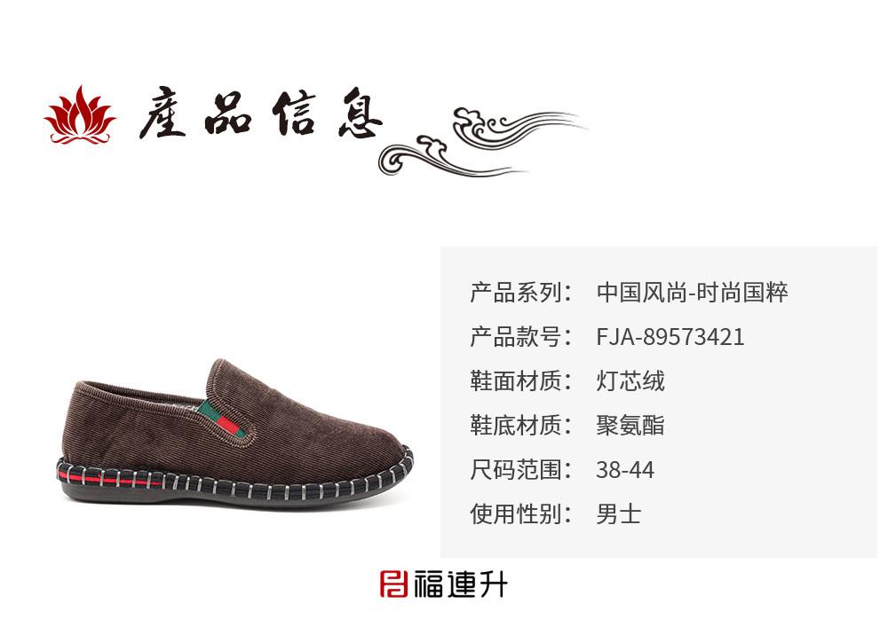 福连升老北京布鞋男精神小伙社会保暖中国风一脚蹬休闲鞋图片