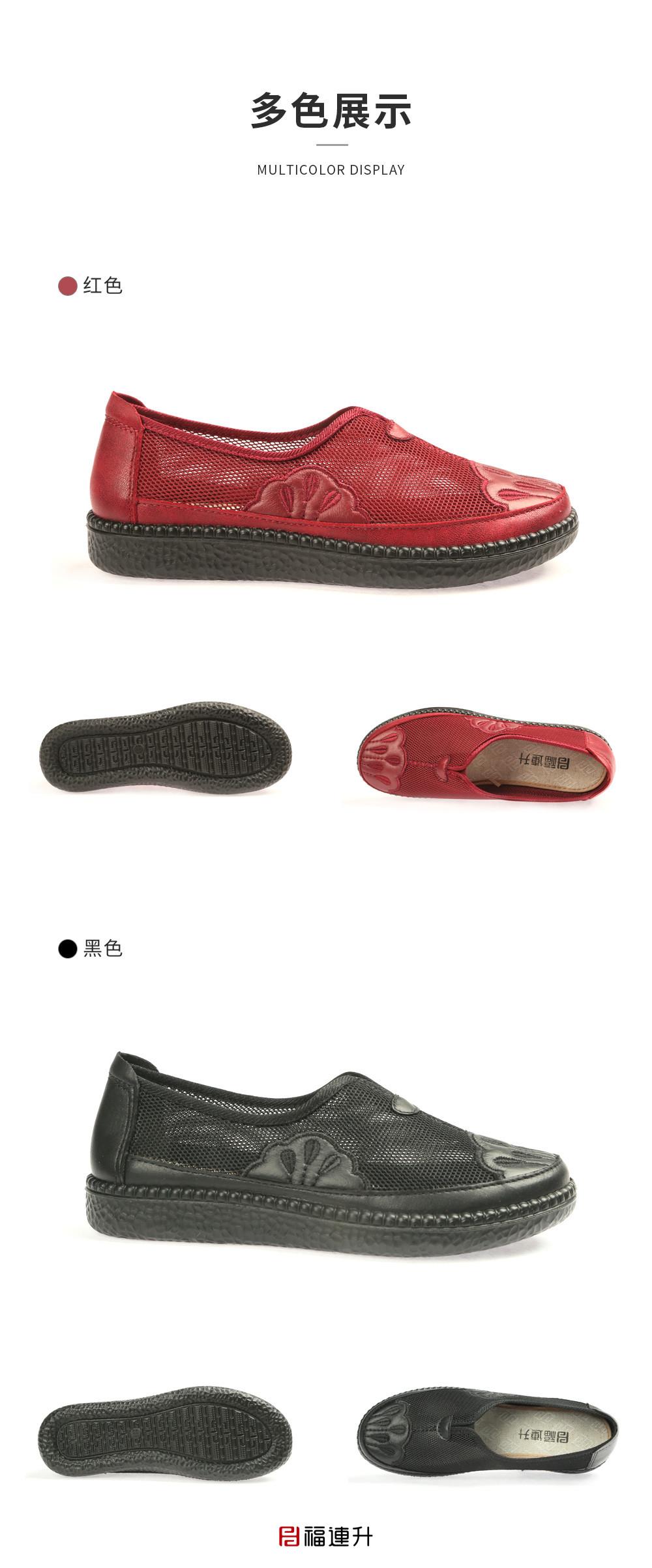 福连升老北京布鞋妈妈鞋 透气网面鞋中老年闰月鞋图片