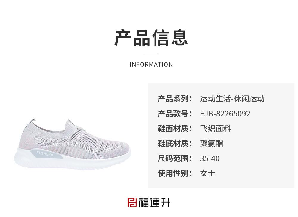 福连升夏女士大网飞织透气运动凉鞋大码老北京布鞋图片