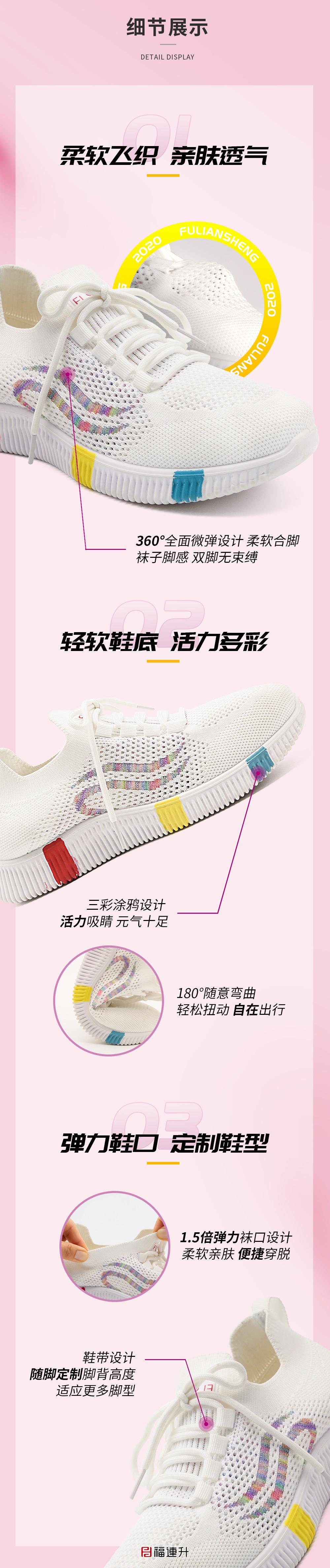 福连升老北京布鞋运动休闲超轻网眼透气夏款运动鞋图片