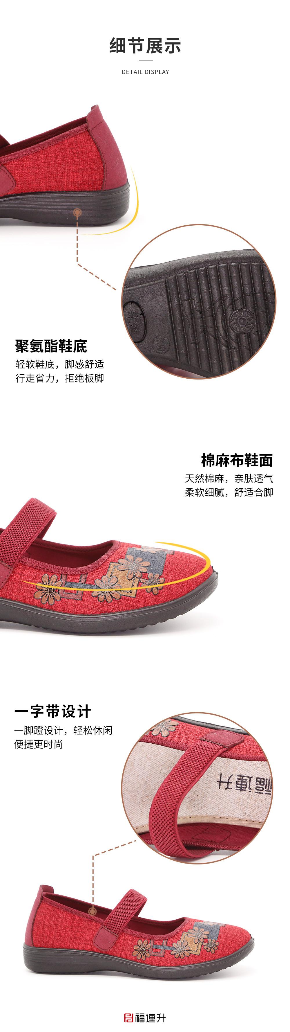 福连升秋老北京布鞋浅口软底舒适松紧带妈妈鞋女单鞋图片