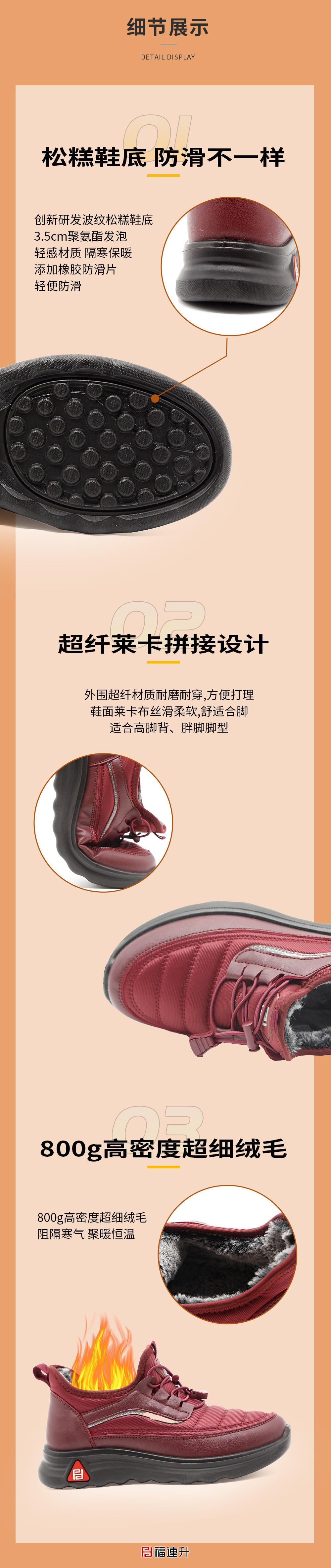 福连升2020冬透气软弹舒适防滑保暖波纹松糕底健步鞋图片