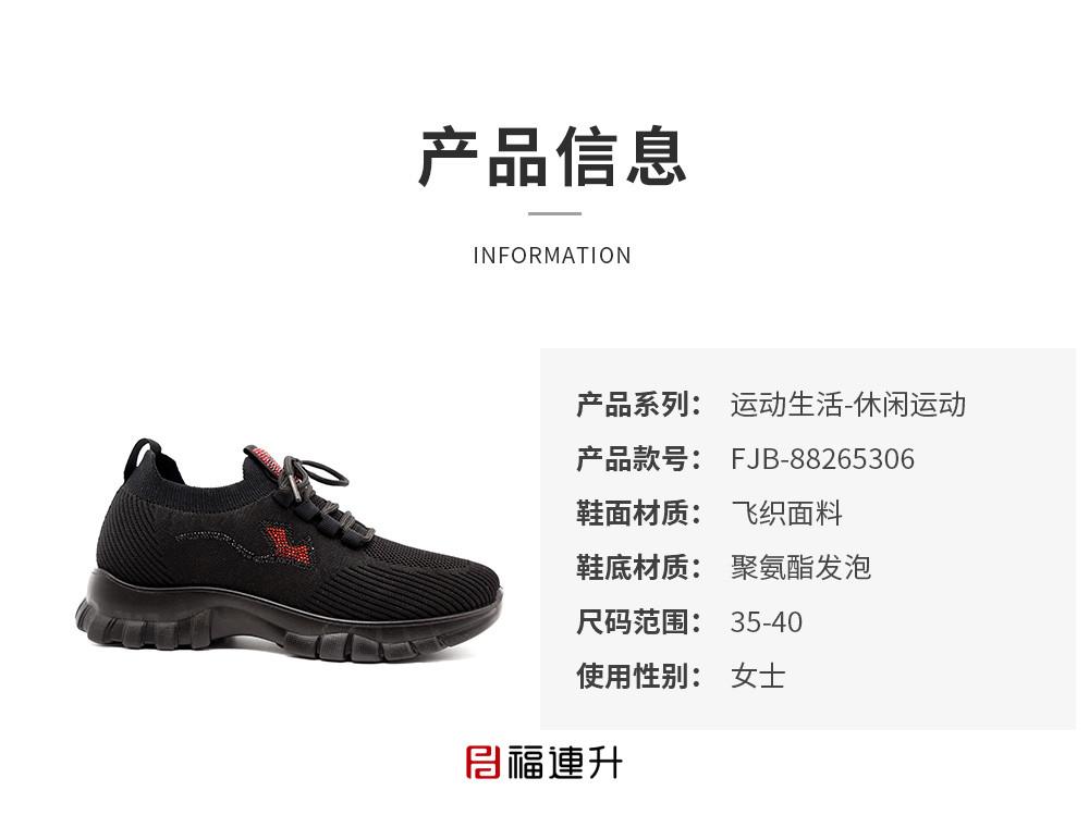 福连升2020冬季新款飞织面料轻便软底女休闲运动鞋图片