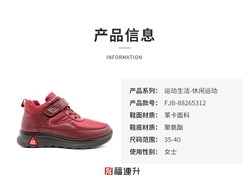 福连升2020冬季新款软弹舒适防滑保暖波纹松糕底健步鞋图片