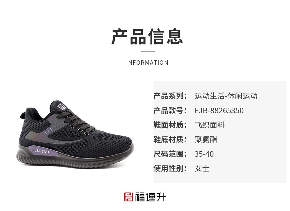 福连升2020冬季新款轻便软底女休闲运动鞋漫步鞋图片
