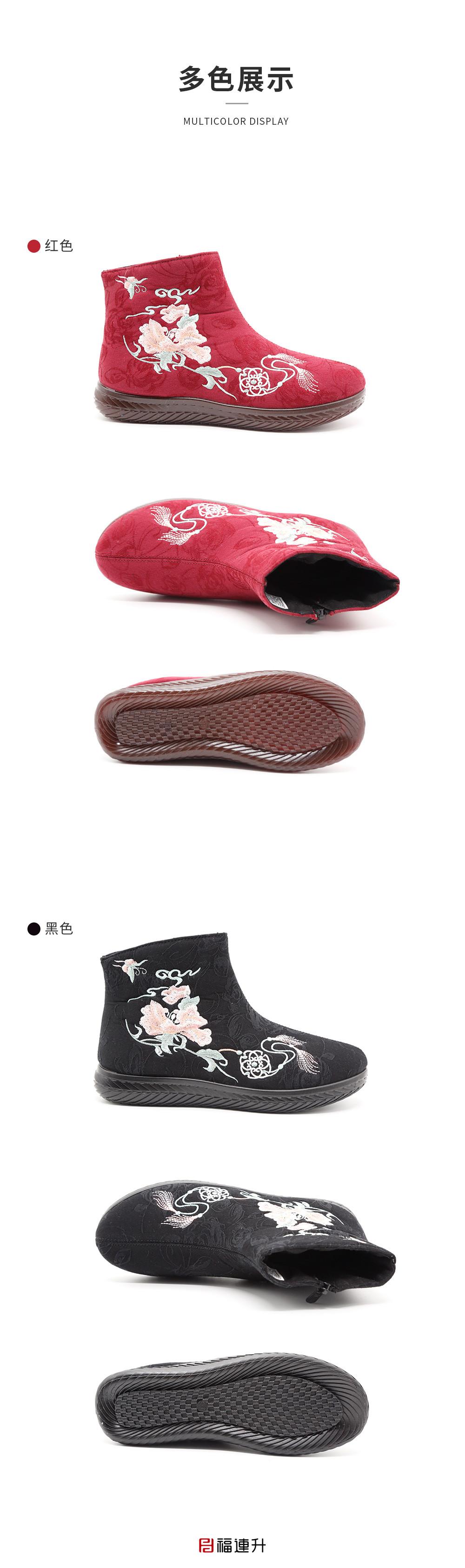 福连升老北京布鞋2020冬季新款民族风中国风绣花牛筋底保暖短靴图片