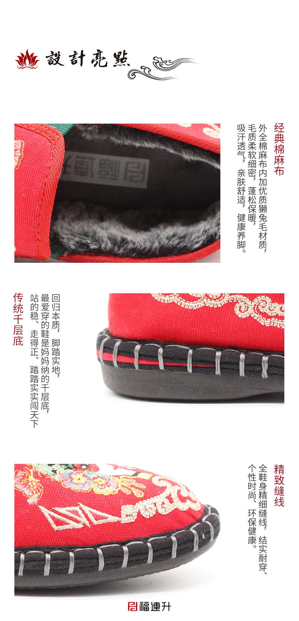 福连升老北京布鞋2020冬季新款民族风脸谱刺绣女款棉鞋图片