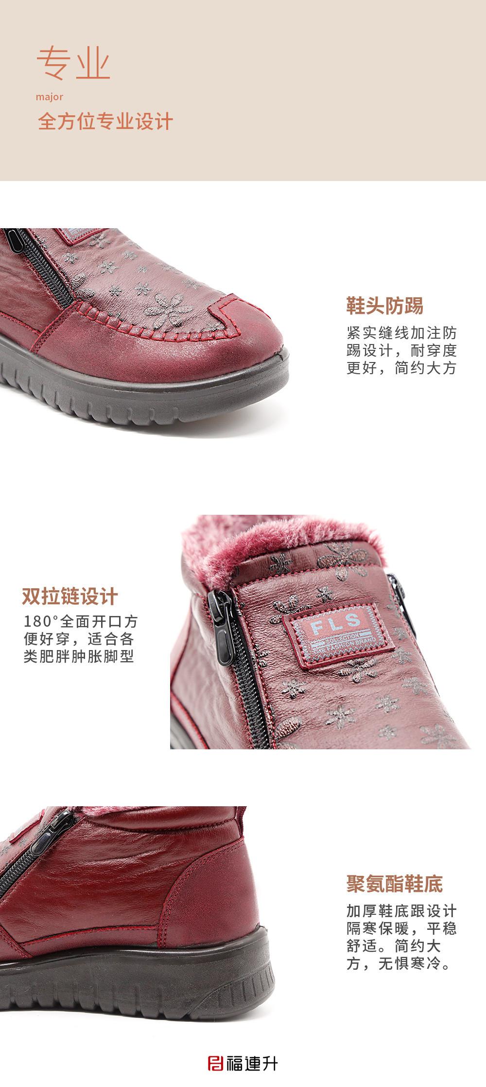 福连升2020冬季新款超柔面布软弹防滑双拉链保暖妈妈鞋图片