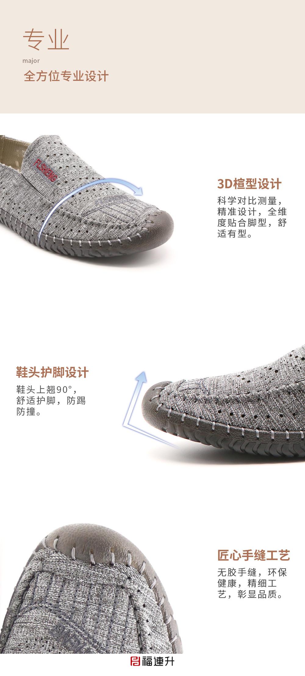 福连升夏透气打孔商务休闲橡胶底车缝线老北京布鞋男凉鞋图片