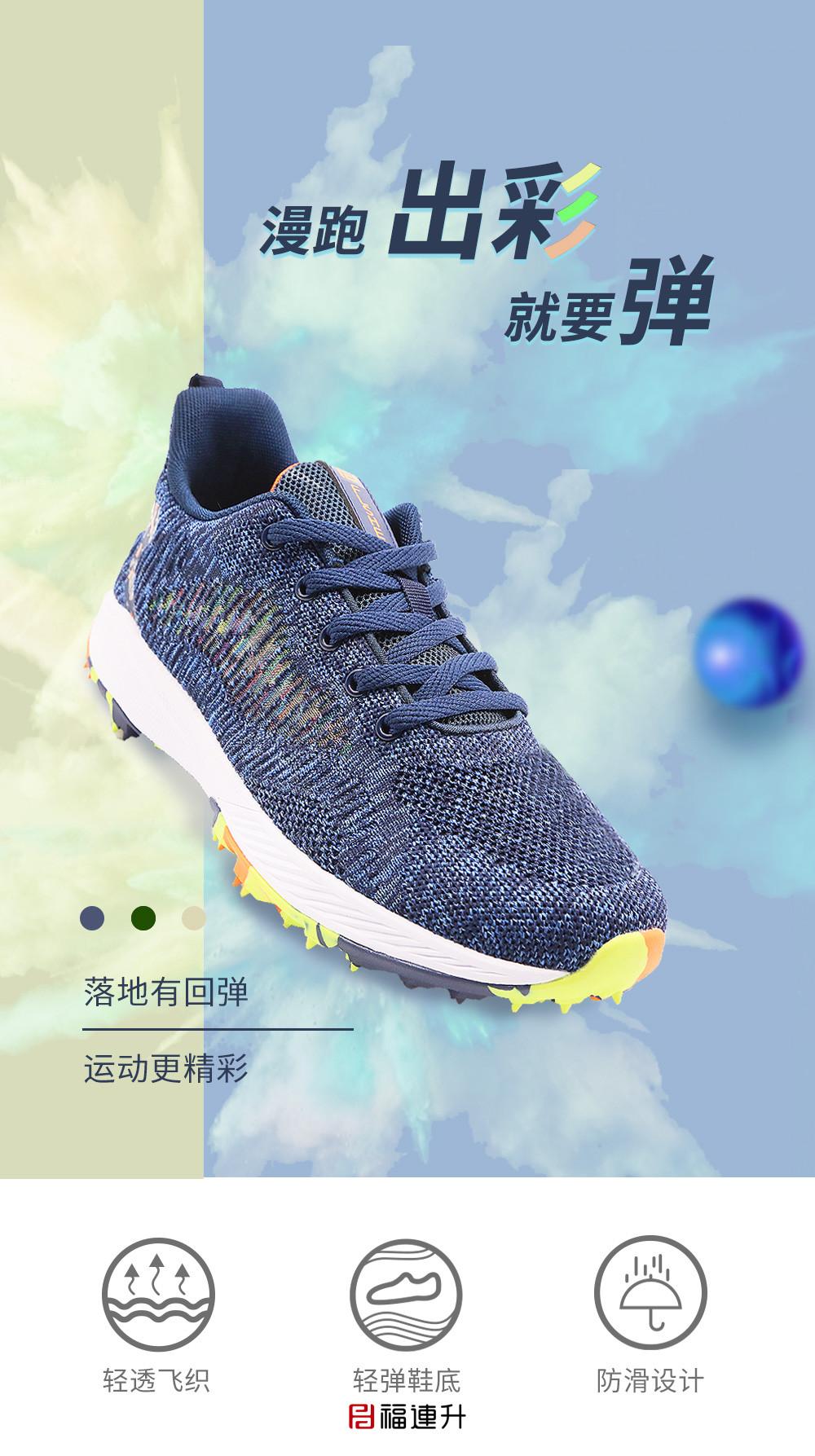 福连升夏时尚休闲潮流运动鞋 炫彩橡塑底飞织透气鞋面图片
