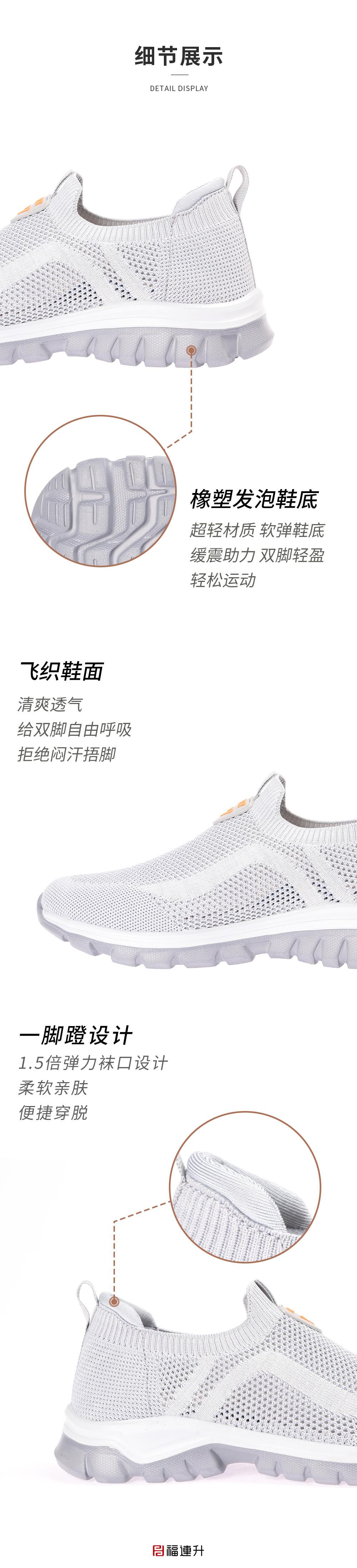 福连升夏款男士飞织大网透气运动凉鞋老北京布鞋图片