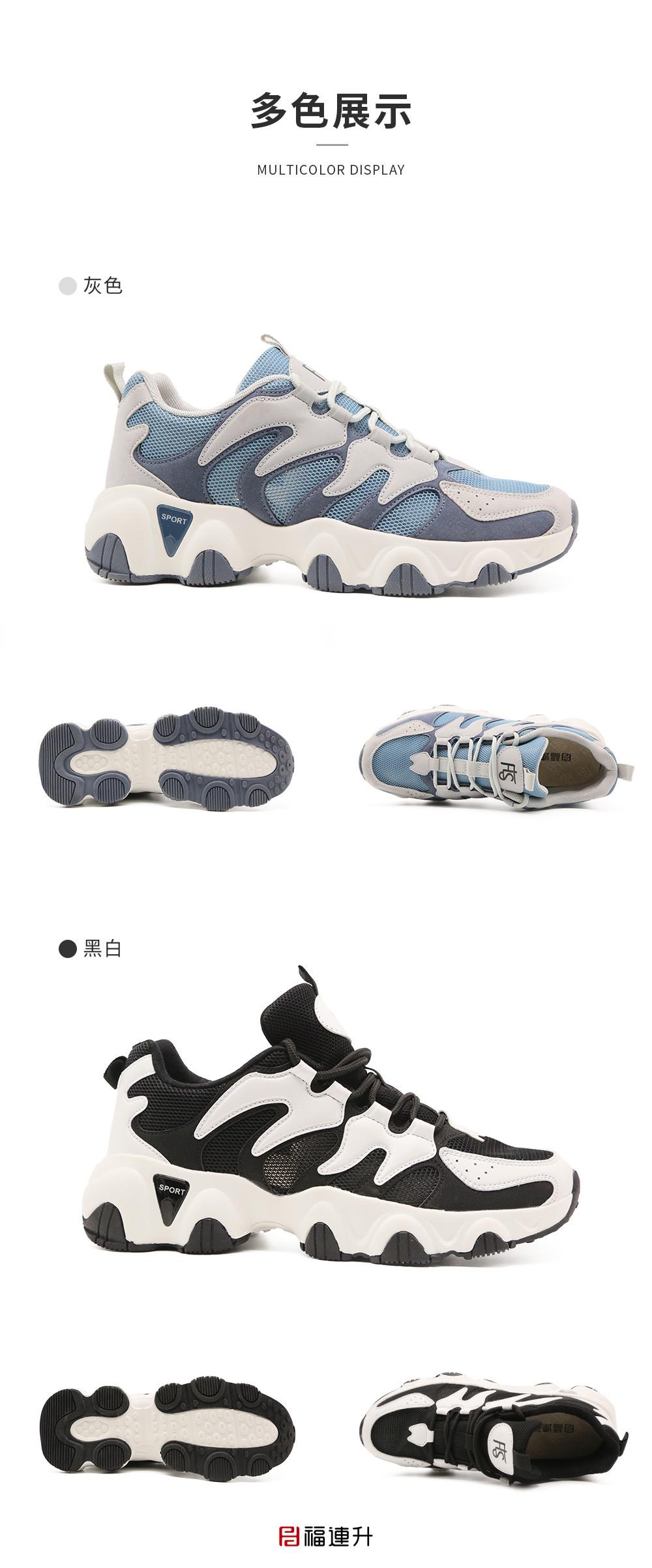 福连升夏季新款男士塑胶发泡时尚运动休闲老爹鞋图片