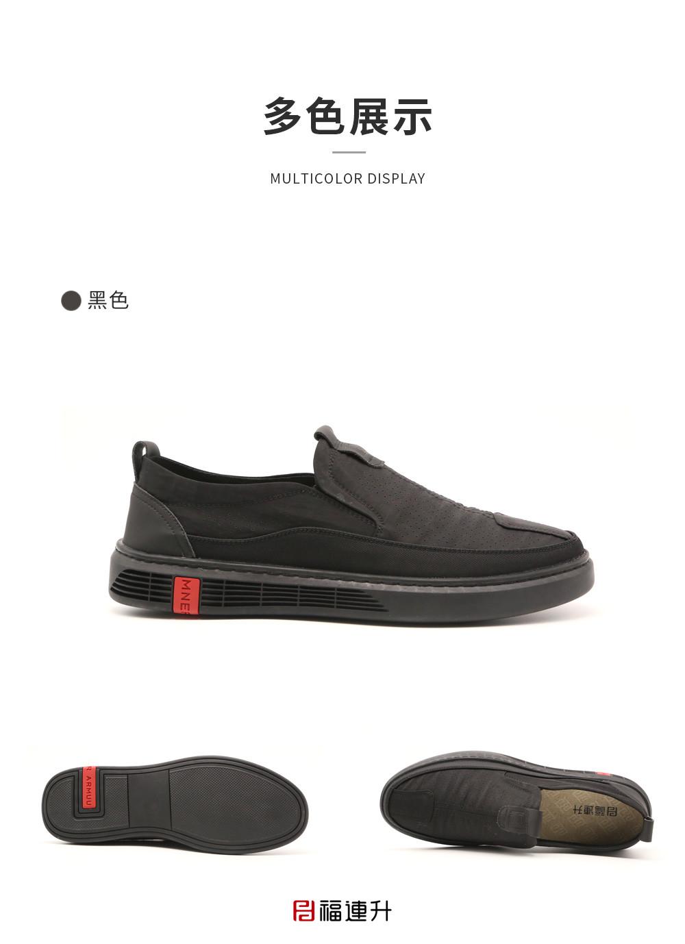 福连升商务休闲男鞋 低帮一脚蹬软底软面透气舒适休闲鞋图片
