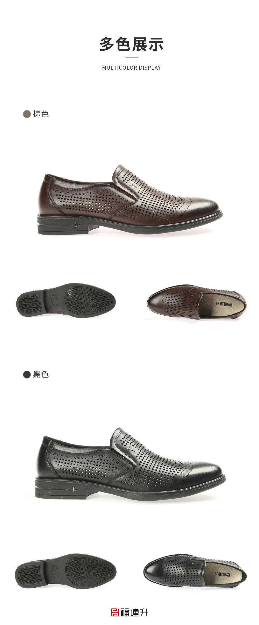 福连升休闲皮鞋 男夏季真皮透气一脚蹬镂空商务工作男鞋图片