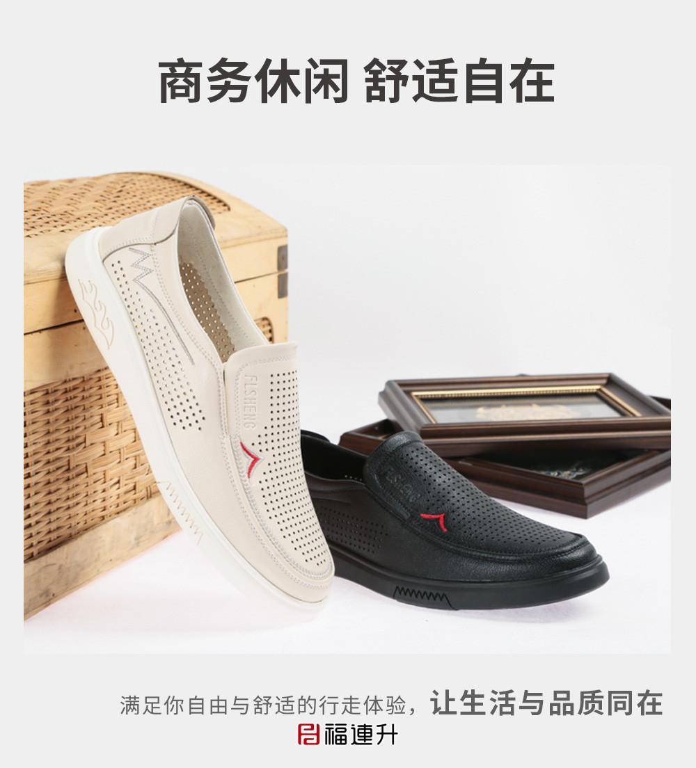 福连升夏新款男鞋 舒适套脚镂空商务休闲男单鞋图片