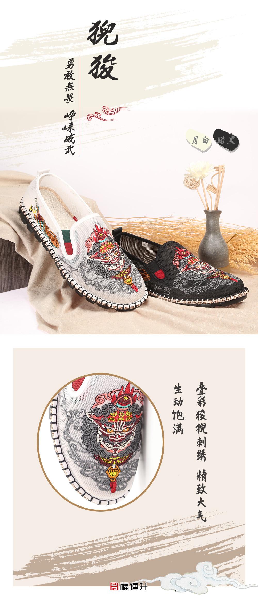 福连升夏款男士刺绣社会鞋网面凉鞋色鬼老北京布鞋图片