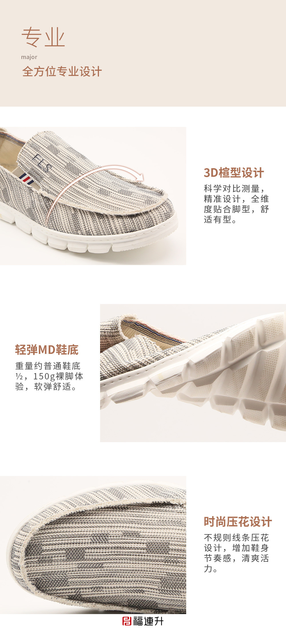 福连升老北京布鞋中年男鞋 春夏透气舒适休闲鞋图片