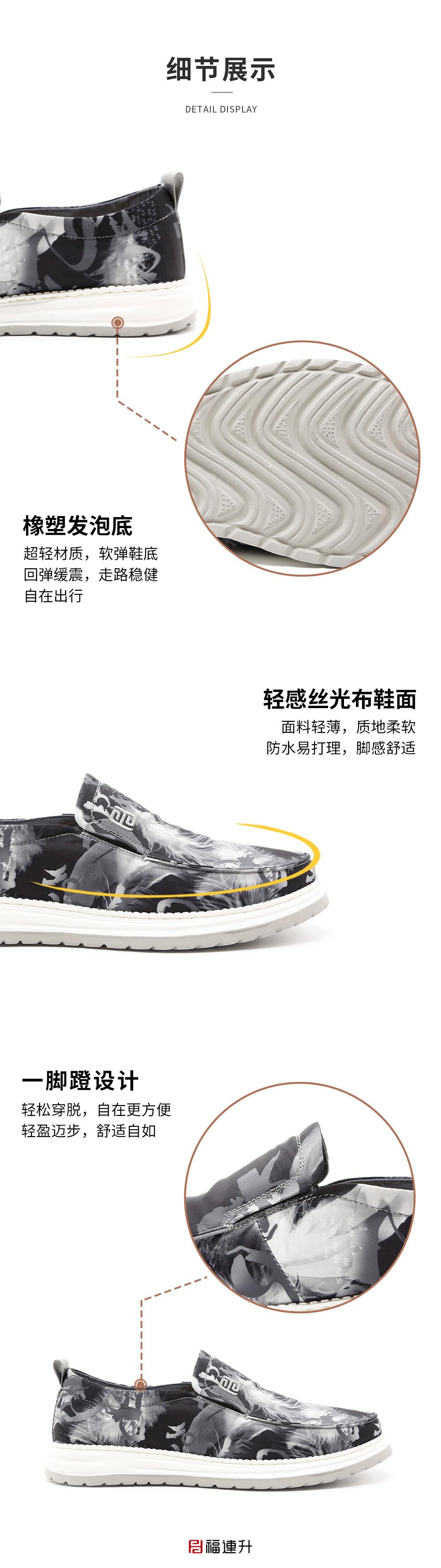 福连升老北京布鞋男迷彩轻便帆布懒人一脚蹬透气棉麻布鞋图片
