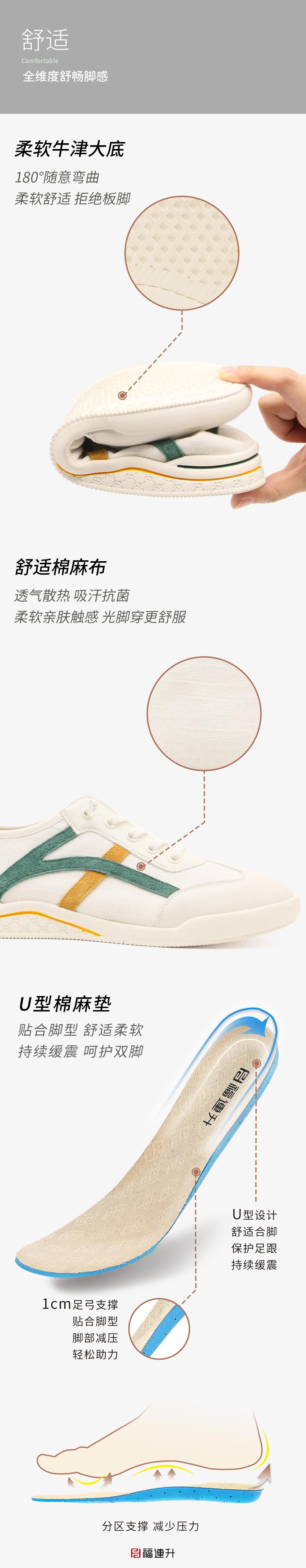 福连升小白鞋男鞋夏季 透气舒适软底休闲单鞋图片