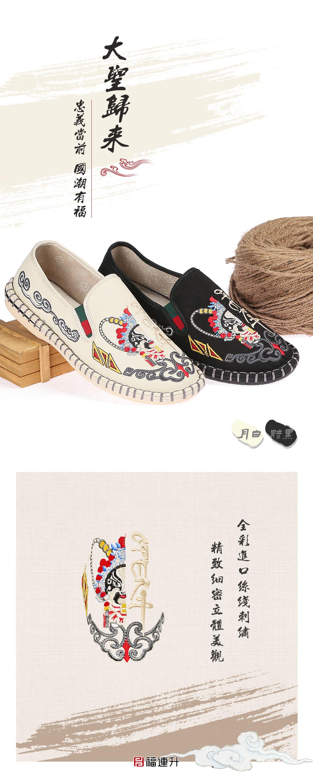 福连升夏款男半脸谱文字老北京布鞋民族风社会鞋图片