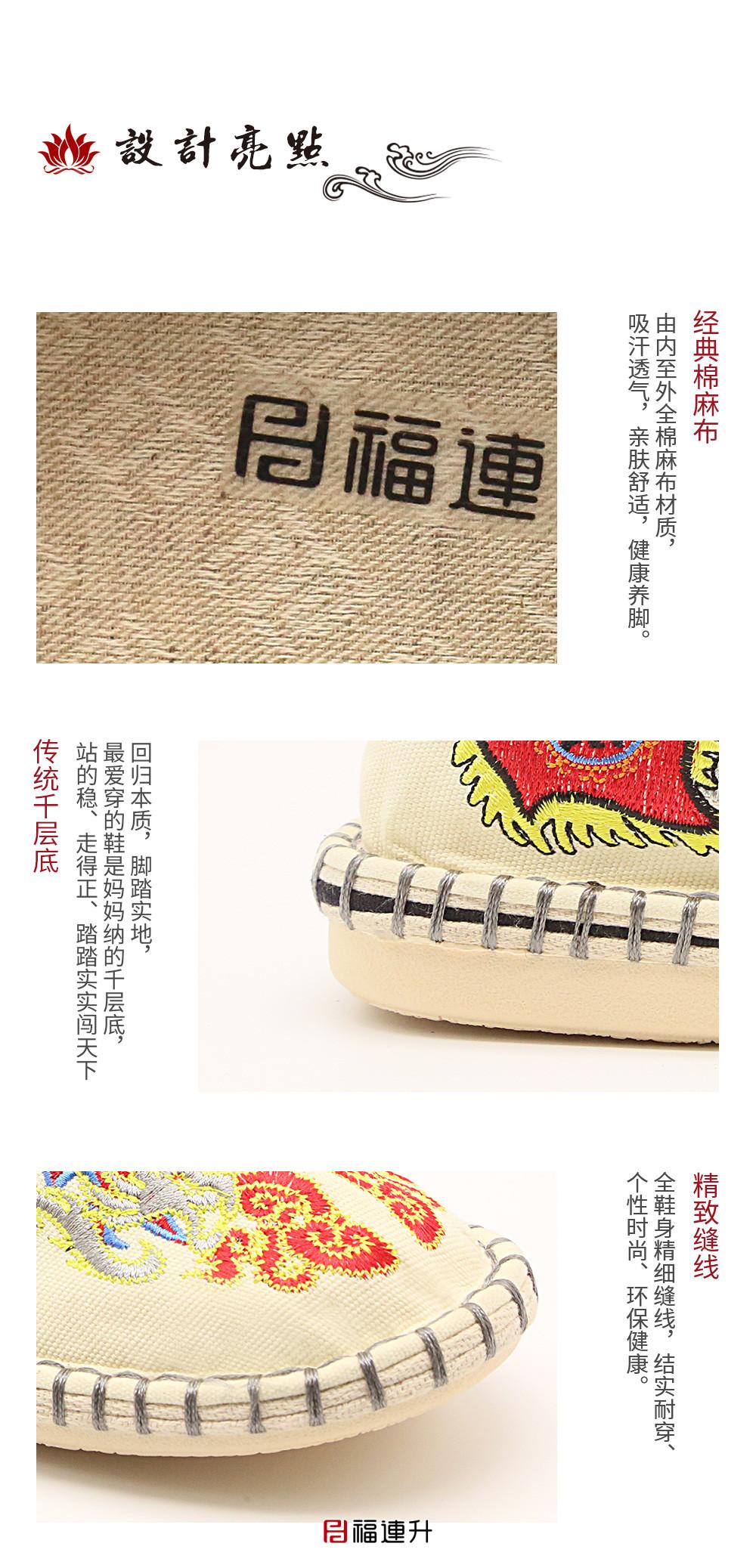 福连升春夏季民族风蓝脸脸谱刺绣单鞋懒人一脚蹬休闲鞋子图片