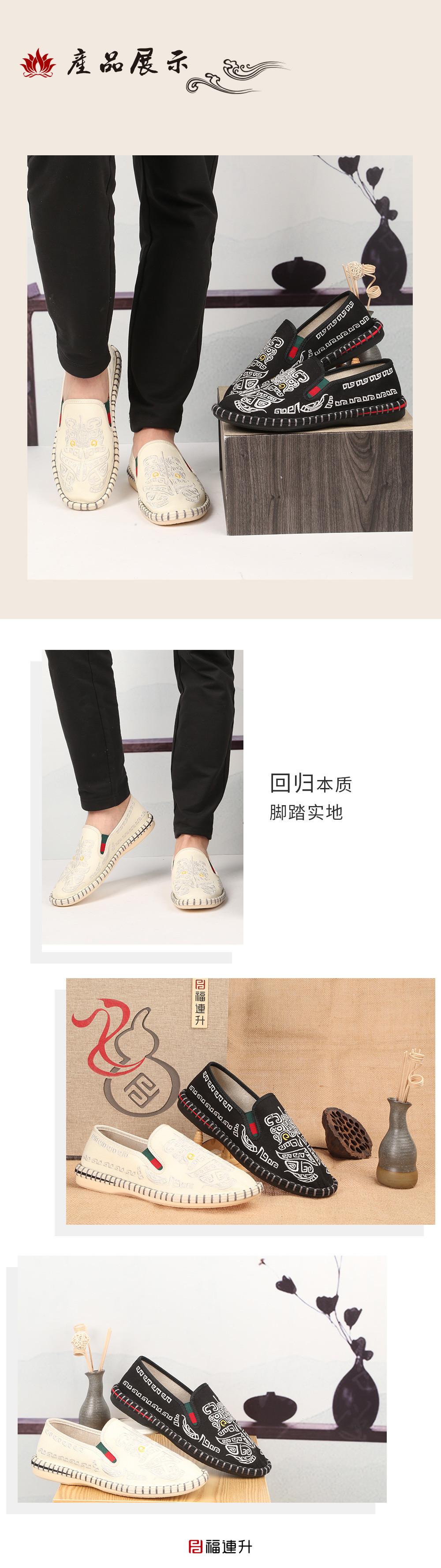 福连升中国风休闲刺绣男鞋绣花透气轻便软底夏款北京布鞋图片