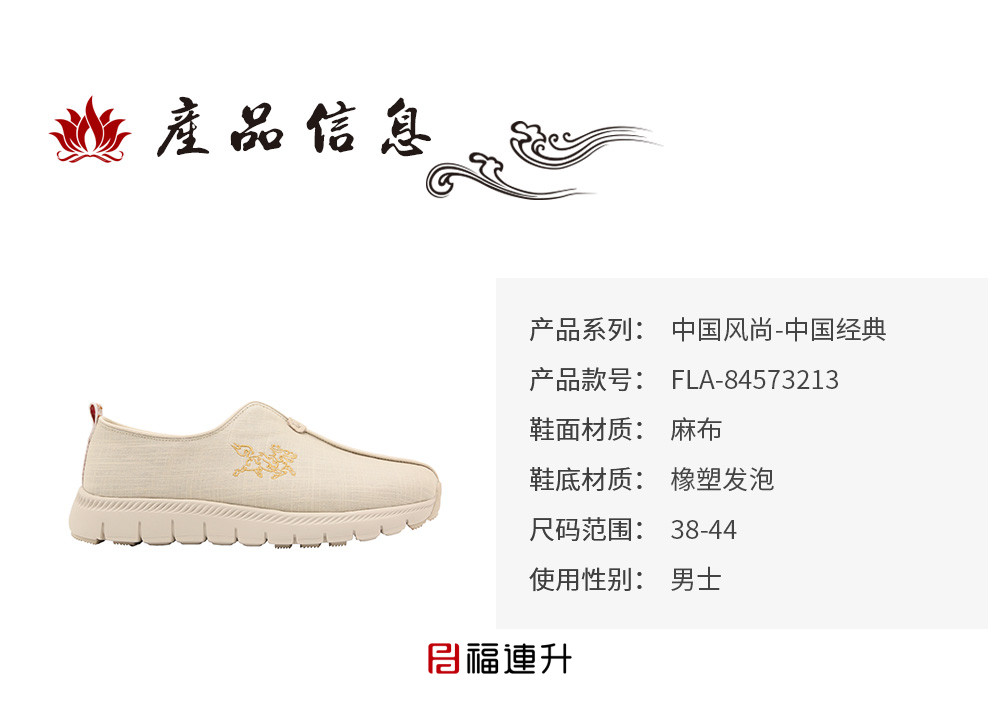福连升老北京布鞋舒适休闲男鞋刺绣薄透气软底布面图片