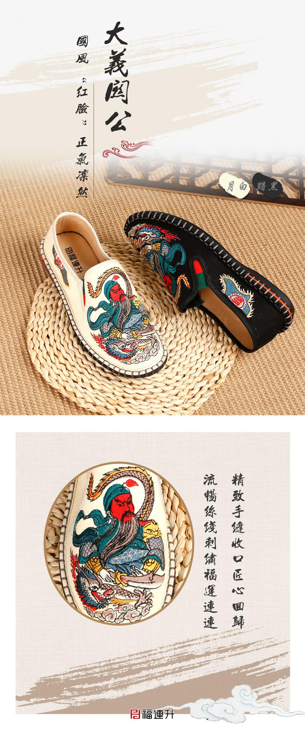 老北京千层底时尚休闲中国民族风仙鹤刺绣棉麻舒适透气布鞋图片