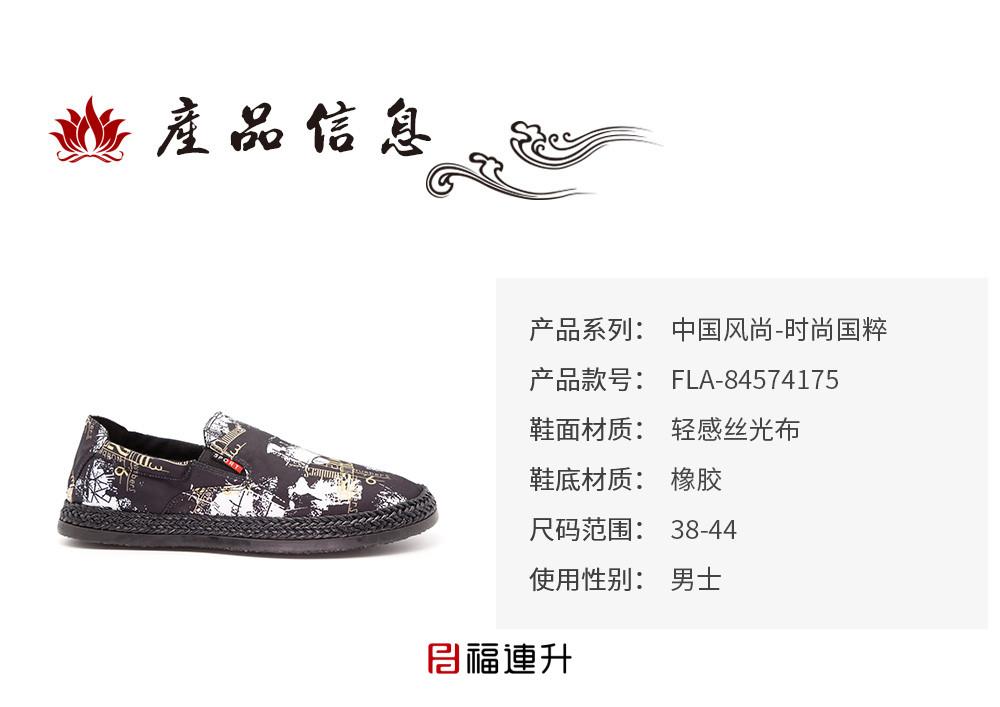 印花潮鞋中国风老北京布鞋男鞋社会鞋图片