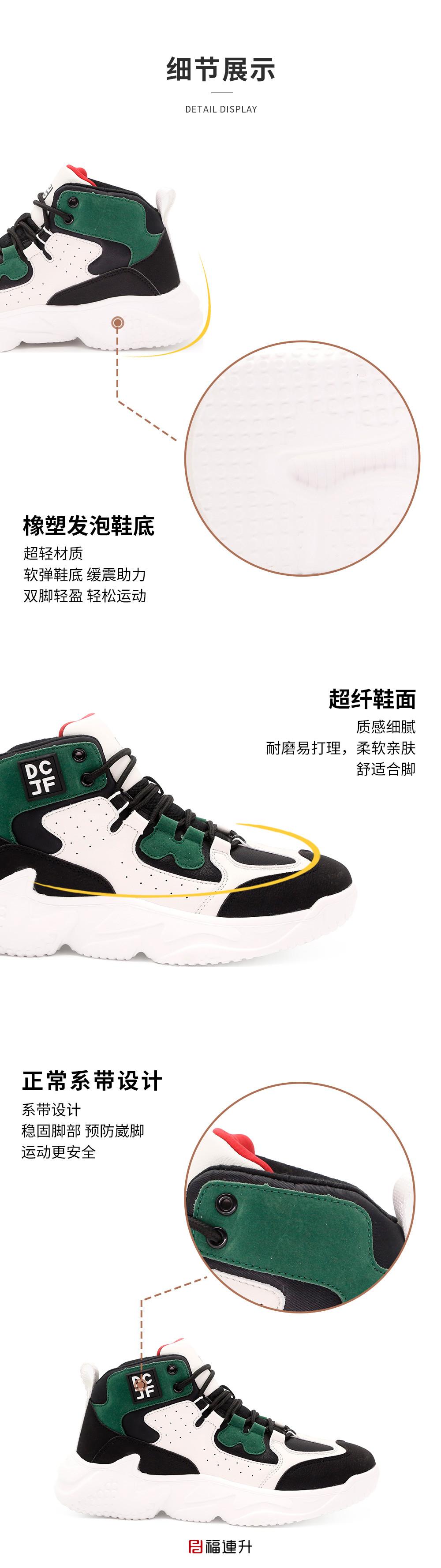 福连升秋季港风男鞋百搭网红时尚运动鞋图片