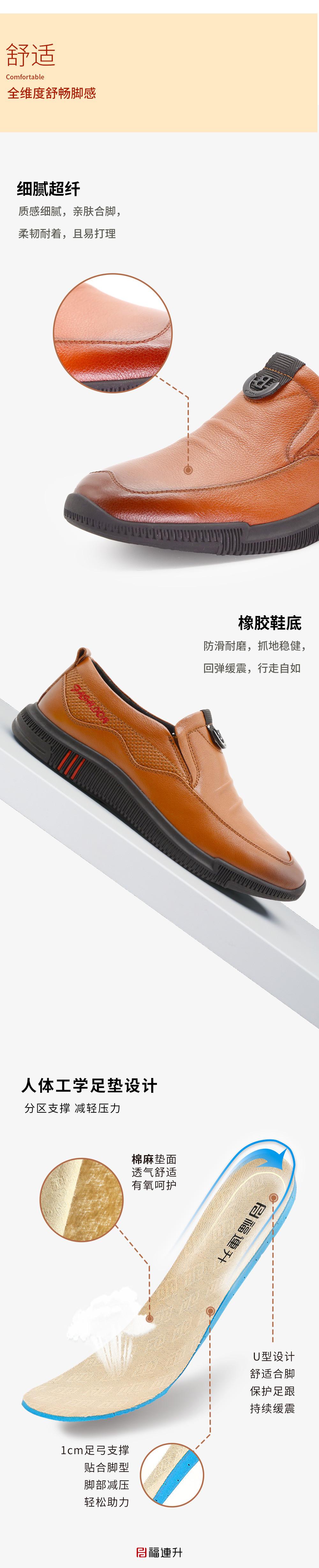 福连升商务休闲男鞋棉麻舒适工作鞋低帮休闲鞋图片