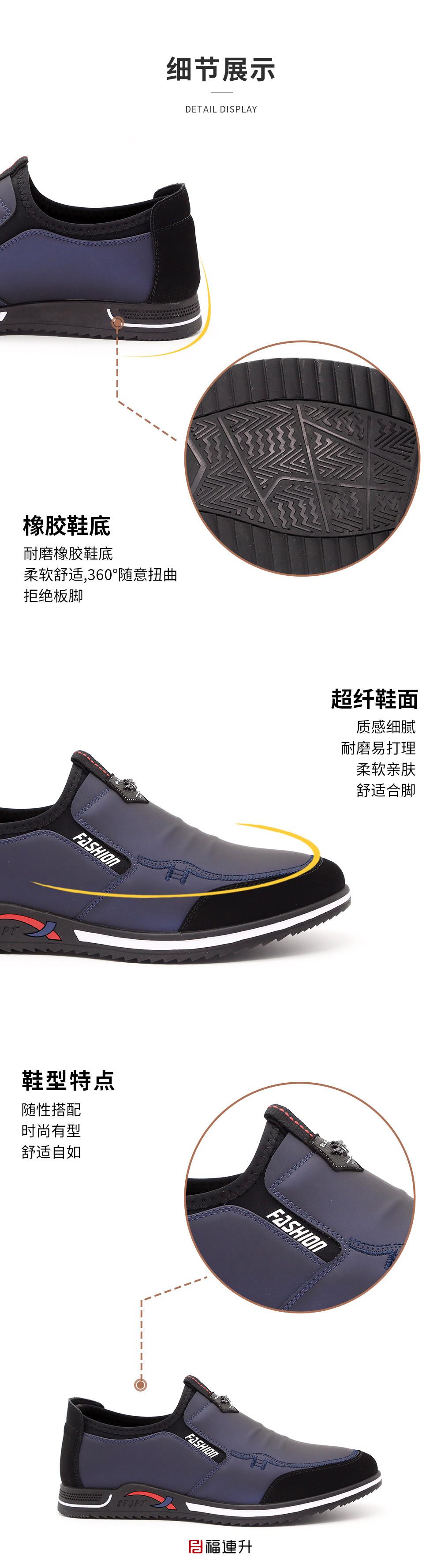 福连升男鞋商务休闲单鞋棉麻韩版潮流百搭软面图片